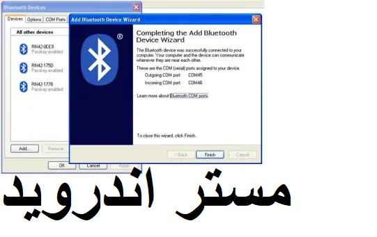 تحميل برنامج لتشغيل البلوتوث على اللاب توب و الكمبيوتر  لويندوز 7 , 8 , 10 عربي