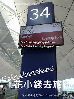 國泰 香港-名古屋航班 cx536