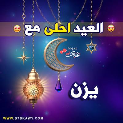 العيد احلى مع يزن