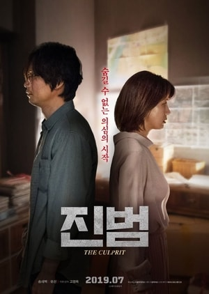 The Culprit Plot synopsis, cast, Korean movie