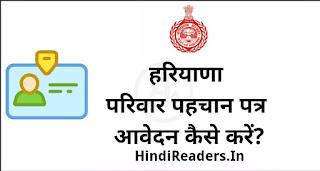 Haryana Parivar Pahachan Patra List 2019