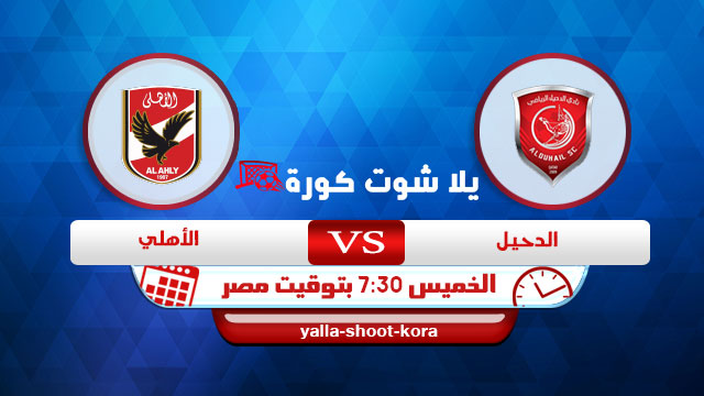 al-duhail-vs-al-ahly