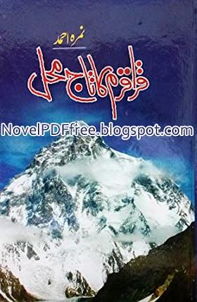 Karakoram Ka Taj Mahal / قراقرم کا تاج محل by Nemrah Ahmed Urdu Novel PDF Free Download