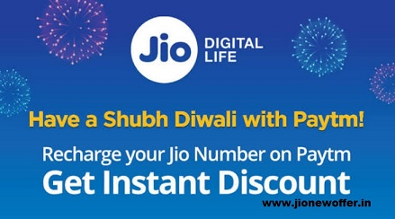 jio paytm offer 444