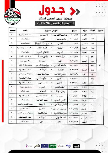 جدول مباريات الأسبوع 29 والأسبوع 30من الدورى المصرى بعد تعديله