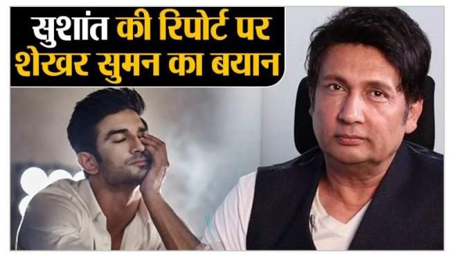 shekhar-suman-ask-reinvestigation-request-in-sushant-singh-rajput-suicide-case
