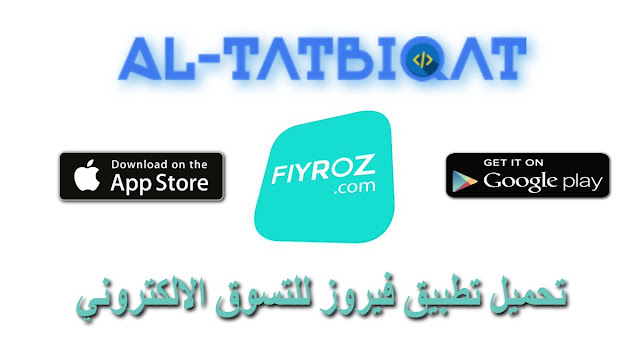تحميل تطبيق فيروز FIYROZ للتسوق الالكتروني 2020