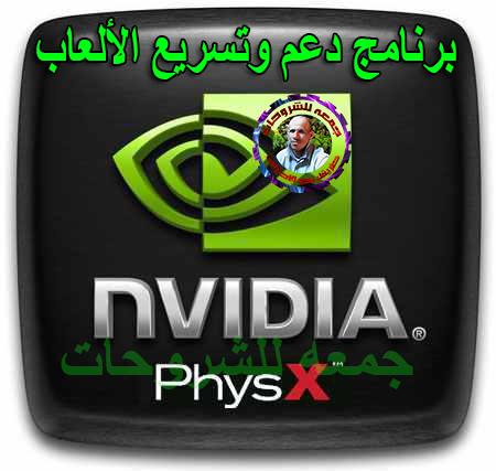 برنامج دعم وتسريع الألعاب | Nvidia PhysX System Software 9.19.0218