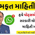 Gujarat Government Yojna Whatsapp Helpdesk