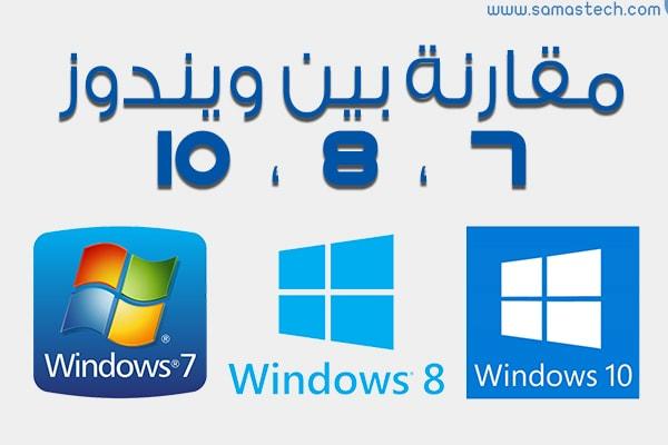 مقارنة بين ويندوز 7 و 81 و 10 سما التقنية