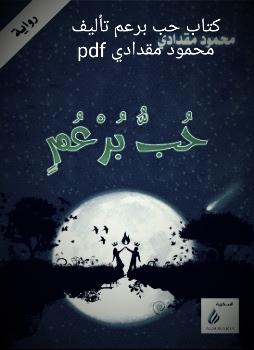 تحميل كتاب ما بين حب وحب pdf