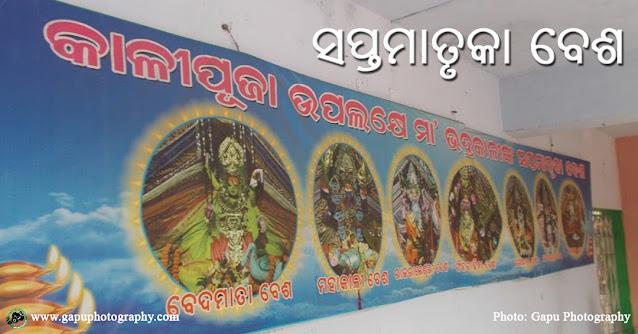 Saptamatruka Besha of Maa Bhadrakali - ସପ୍ତମାତୃକା ବେଶ