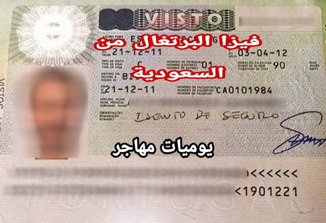كيفية طلب فيزا البرتغال للسعوديين