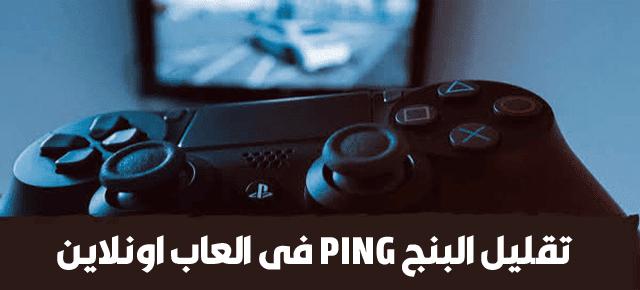 طرق تقليل وخفض البنج ping فى العاب اونلاين للهاتف والكمبيوتر