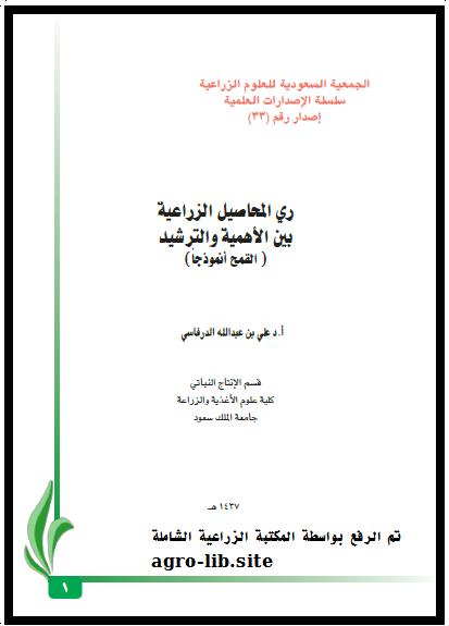 كتاب : ري المحاصيل بين الأهمية و الترشيد - القمح أنموذجا -