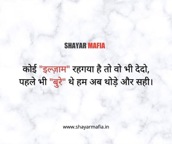 Latest Broken Heart shayari | Tuta hua dil shayari | टूटा हुआ दिल शायरी इन हिंदी