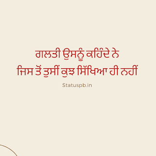 Deep Quotes Punjabi