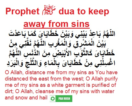 dua $ prayer to keep away from sins in Arabic and English