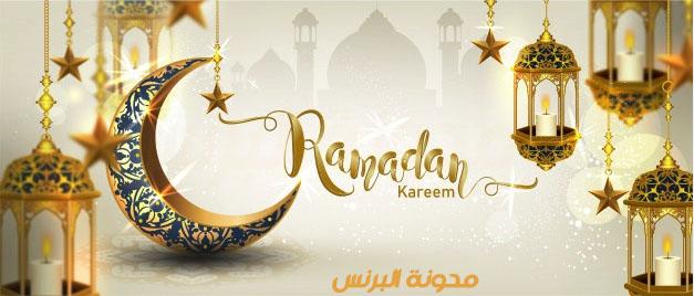كروت تهنئة رمضانية
