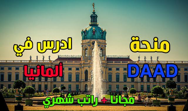 منحة الداد للدراسة في المانيا مجانا وبراتب شهري