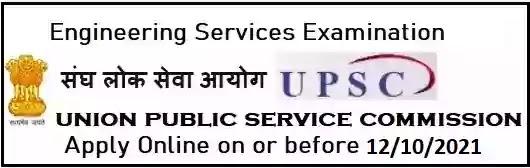 UPSC Engineering Services Examination 2022