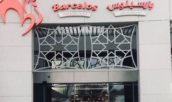 مطعم بارسيلوس اعمار سكوير جدة | المنيو الجديد ورقم الهاتف