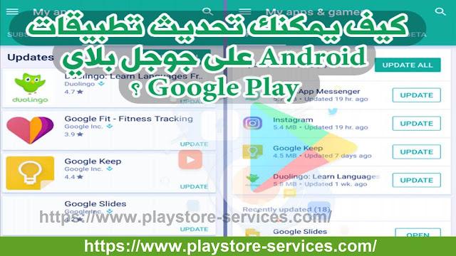 كيف يمكنك تحديث تطبيقات Android على جوجل بلاي Google Play