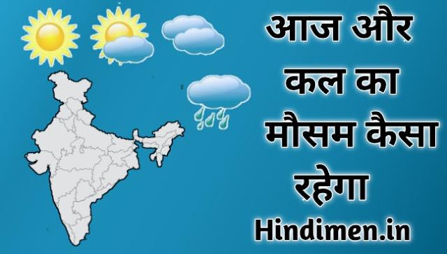 आने वाले कल का मौसम कैसा रहेगा 2019 2020 2021, कल का मौसम का हाल कैसा है होगा, गूगल कल का मौसम कैसा रहेगा, परसो कल आज रात का मौसम कैसा रहेगा, दिल्ली मध्य प्रदेश भारत में बीकानेर रविवार जोधपुर राजस्थान बिहार फलौदी यहां हिसार नागौर बाड़मेर नोहर जैसलमेर लखनऊ हनुमानगढ़ तारानगर मुंबई बरेली ,10-दिन का मौसम चूरू