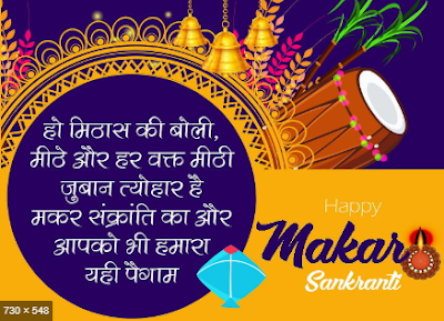 happy makar sankranti photo