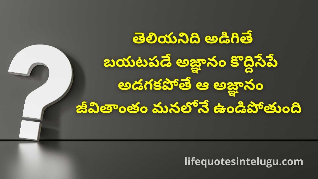 Inspirational Life Quotes In Telugu Text