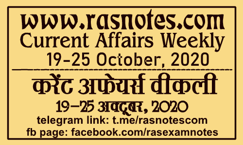 Current Affairs GK Weekly October 2020 (19-25 October) in hindi pdf | rasnotes.com