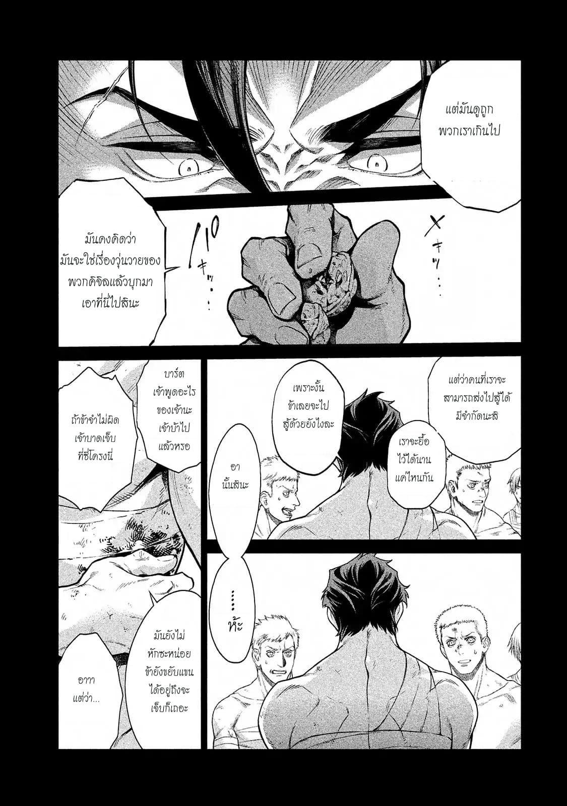 อ่านการ์ตูน Henkyou no Roukishi - Bard Loen ตอนที่ 12 หน้าที่ 15
