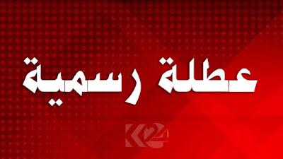 عاجل🔥مجلس الوزراء يعلن تعطيل الدوام الرسمي يوم الاثنين في جميع المحافظات