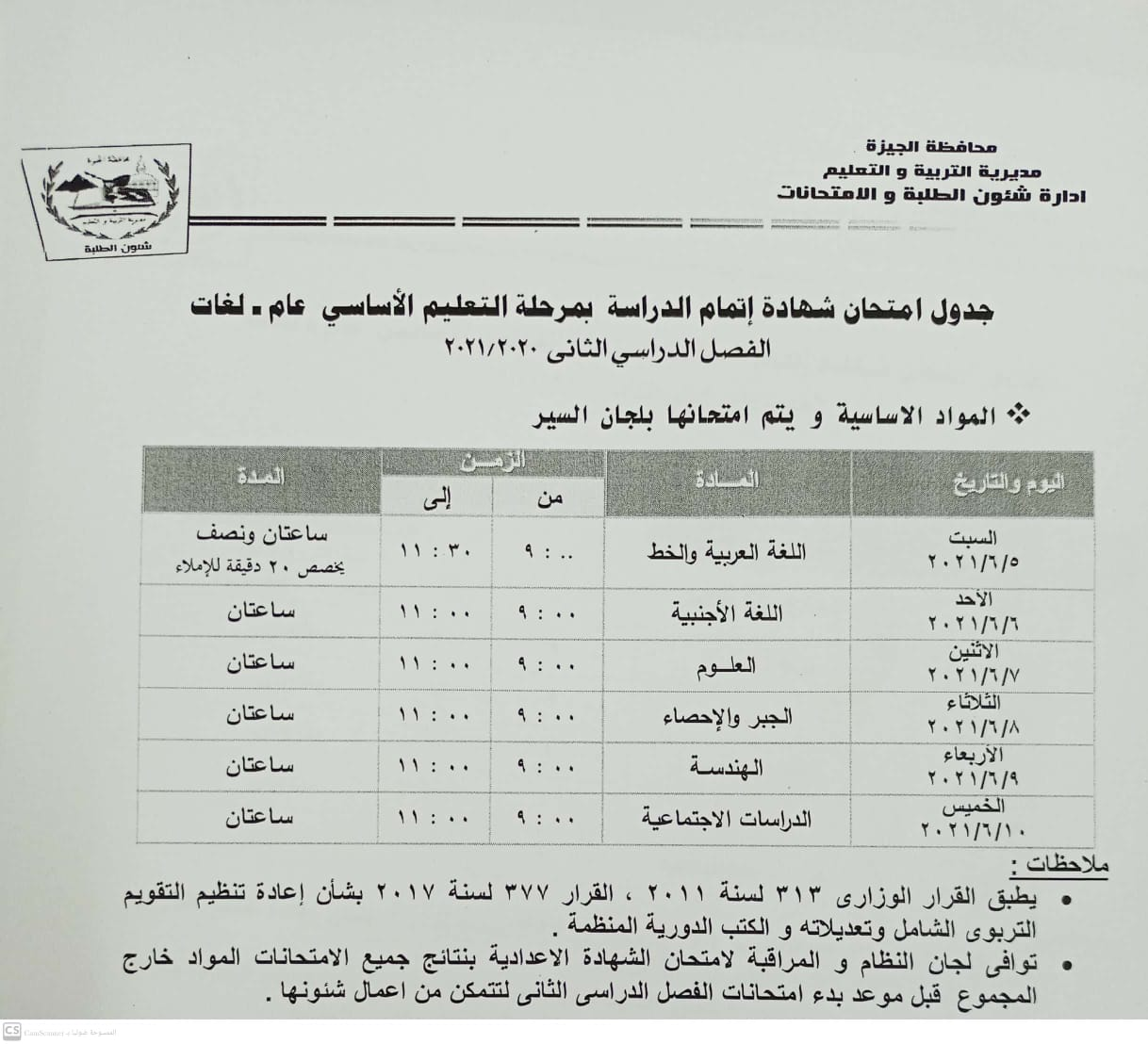جدول امتحانات الشهادة الاعدادبة الترم الثانى 2021 (محافظة الجيزة)