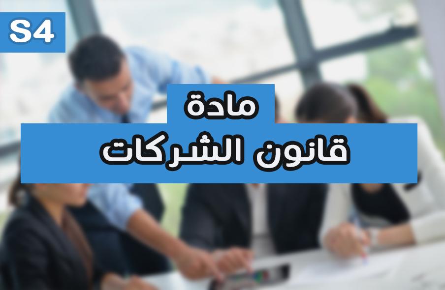 ملخص محاضرات مادة  قانون الشركات S4