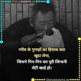 Roti Shayari Status In Hindi 2021, गरीब के गुनाहों का हिसाब क्या खुदा लेगा,  जिसने गिन-गिन कर पूरी जिन्दगी रोटी खाई हो।
