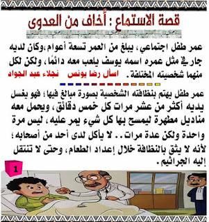 مذكرة شرح قصة لا أخاف من العدوى منهج اللغة العربية للصف الثالث الابتدائي 2021
