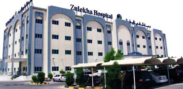 وظائف مستشفي زليخة بالامارات راتب 7000درهم
