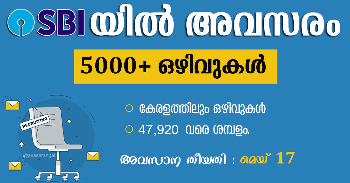 SBI Clerk Recruitment 2021: 5000+ Junior Associate Posts