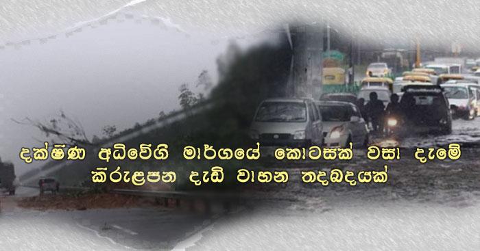 https://www.gossiplanka.com/2020/07/highway-part-close.html