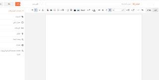 طريقة كتابة موضوع على بلوجر- انشاء مدونة بلوجر احترافية
