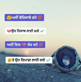 Dil Te Dimag Sad Punjabi Love Lyrics Status Download