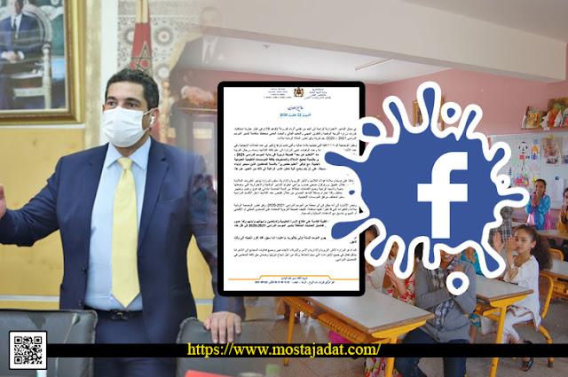 شعب الفيسبوك يوجه مدفعياته لتفجير فضيحة بلاغ وزارة التعليم في زمن كورونا