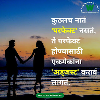 Best love relationship status in Marathi बेस्ट लव रिलेशनशिप स्टेटस इन मराठी