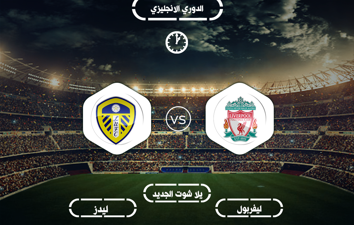 مشاهدة مباراة ليفربول وليدز يونايتد بث مباشر اليوم 12-09-2020 الدوري الانجليزي