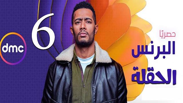 مسلسل البرنس   الحلقه السادسة 6 بطولة محمد رمضان   Prince Series - Episode 6