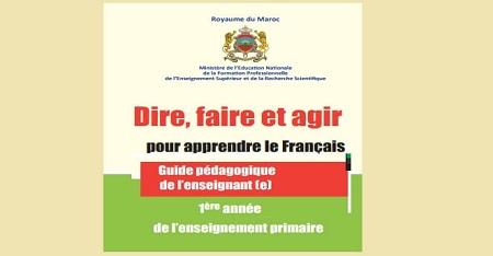 دليل الأستاذ في اللغة الفرنسية للمستوى الأول ابتدائي