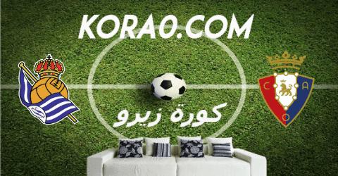 مشاهدة مباراة ريال سوسيداد وأوساسونا
