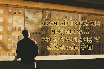 Gujarati suvichar foto,gujarati suvichar