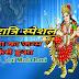 नौरात्रि स्पेशल :- माँ दुर्गा का जन्म